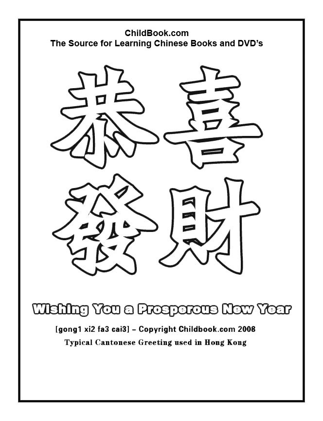 2015 New Year Colouring Pages on Printable Bill Of Sale As Is Template