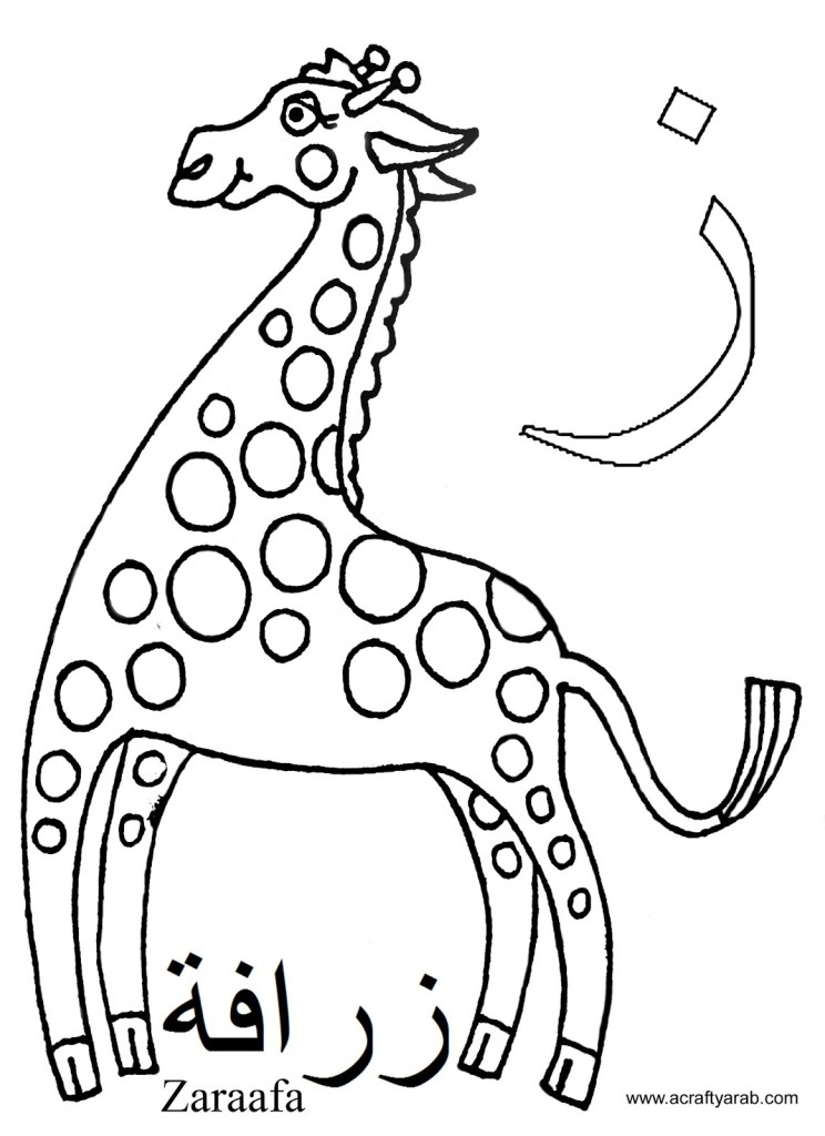 Flapjack coloring pages az coloring pages for Arabic coloring pages
