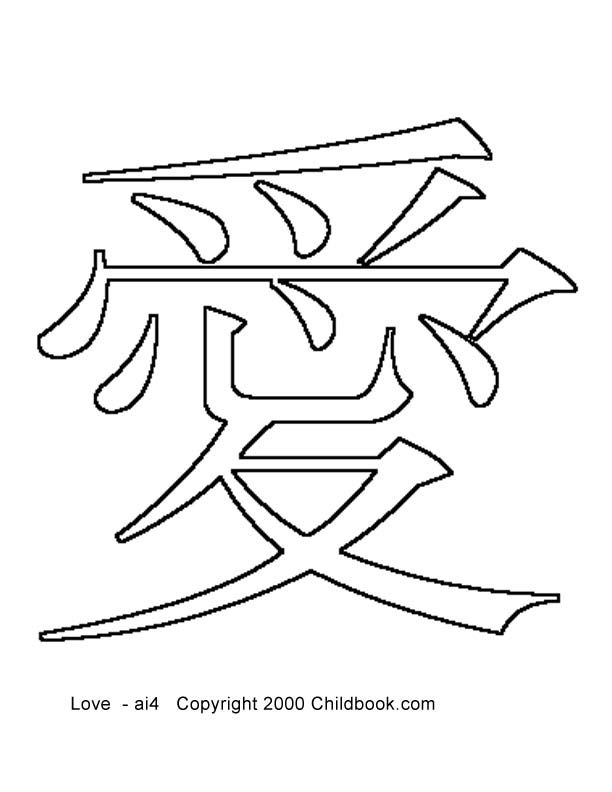 Chinese Coloring Pages For Children Chinese Characters - Coloring Home