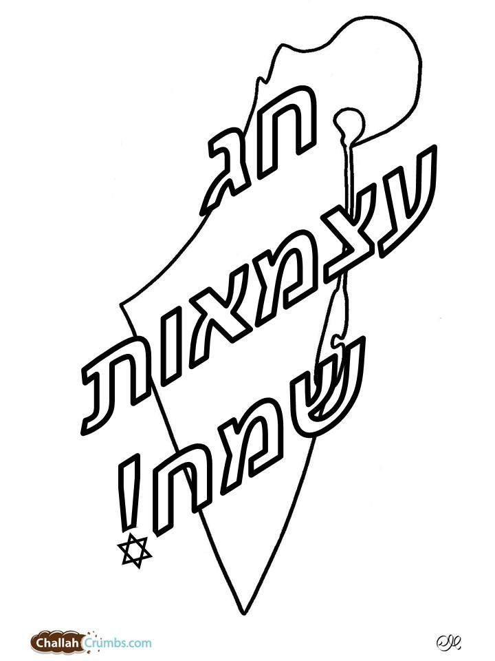Yom Kippur Coloring Pages Coloring Home Yom Kippur Coloring Pages