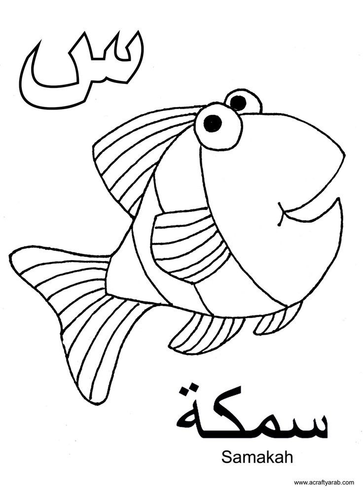 Arabic Coloring Pages Az Coloring Pages Arabic Coloring Pages