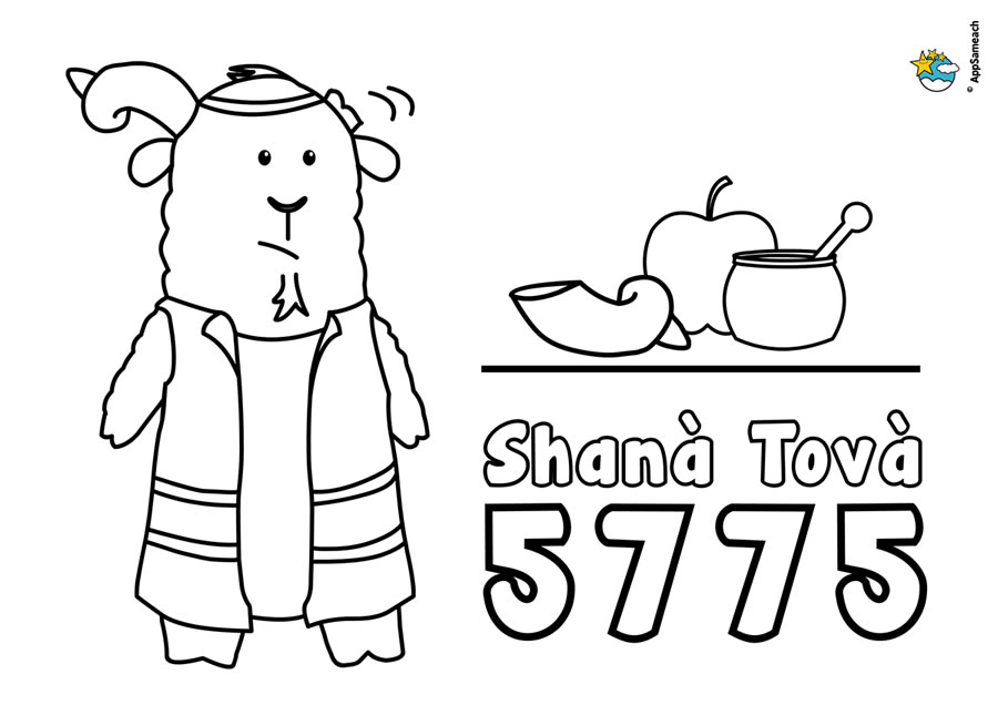 Coloring Sheet Archives - AppSameach.