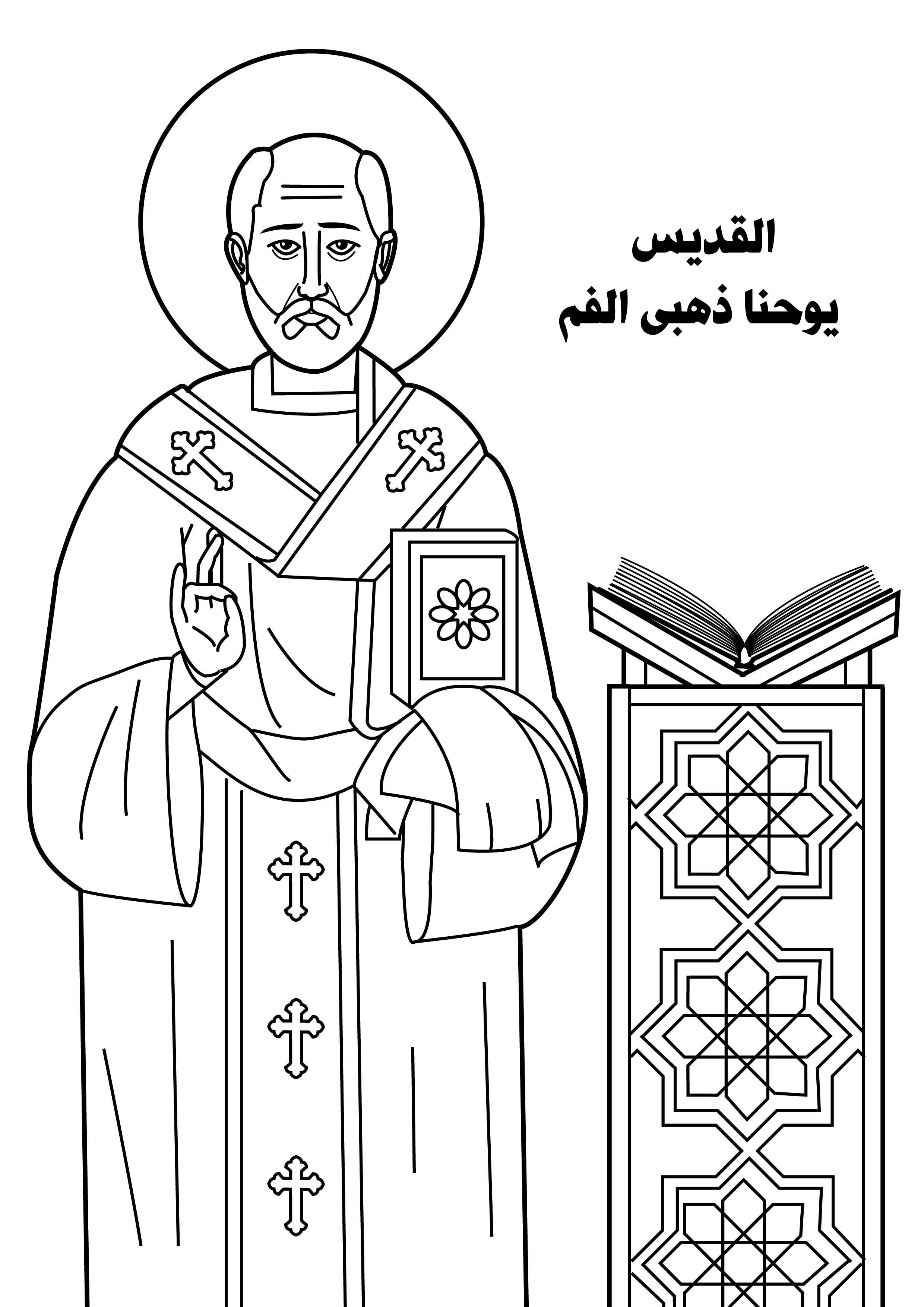 Clip Art Saint Nicholas Coloring Pages adult beauty st nicholas coloring page images dashah cute saint az pages orthodox saints