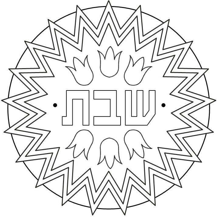 Hebrew School - Star Of David, Torah and Challah - Simchat Torah Coloring Page