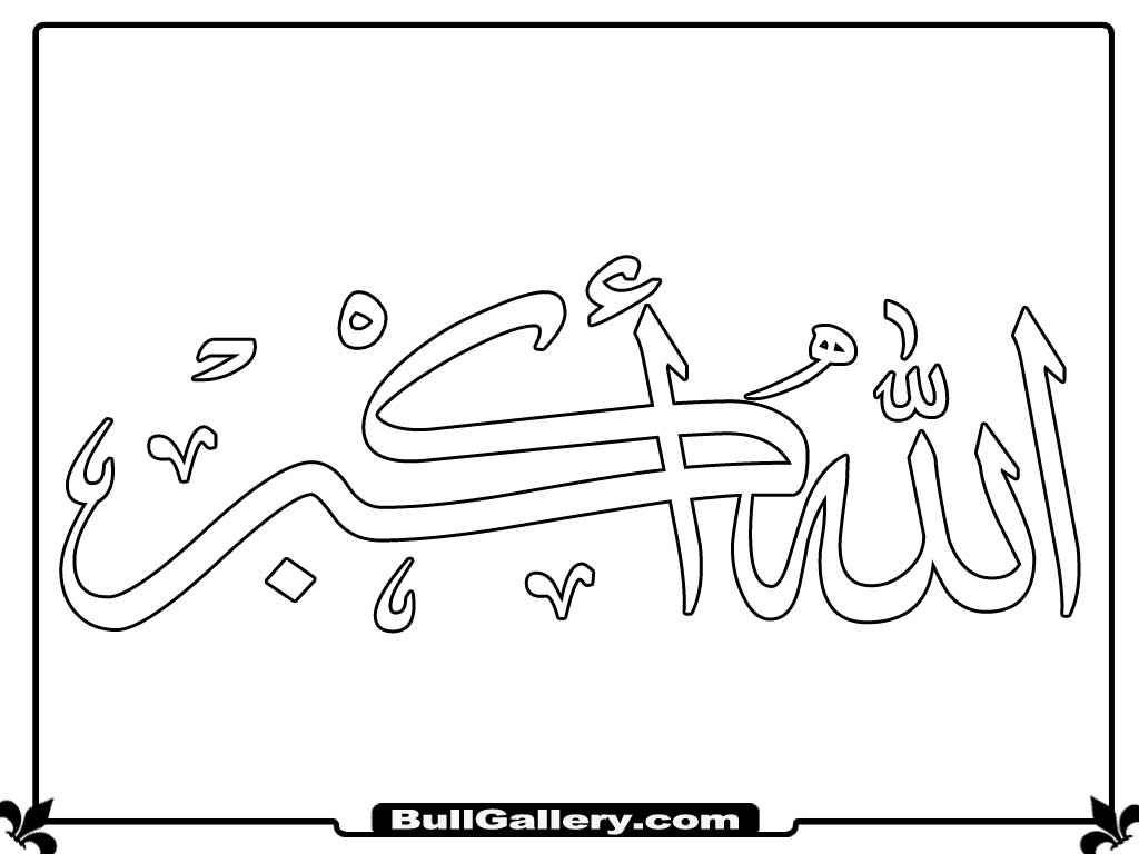 kids islam coloring pages - photo#31