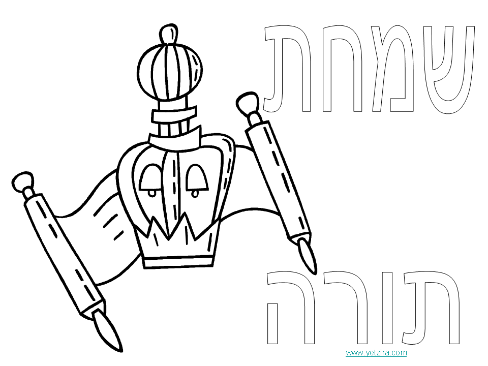 simchat torah Colouring Pages