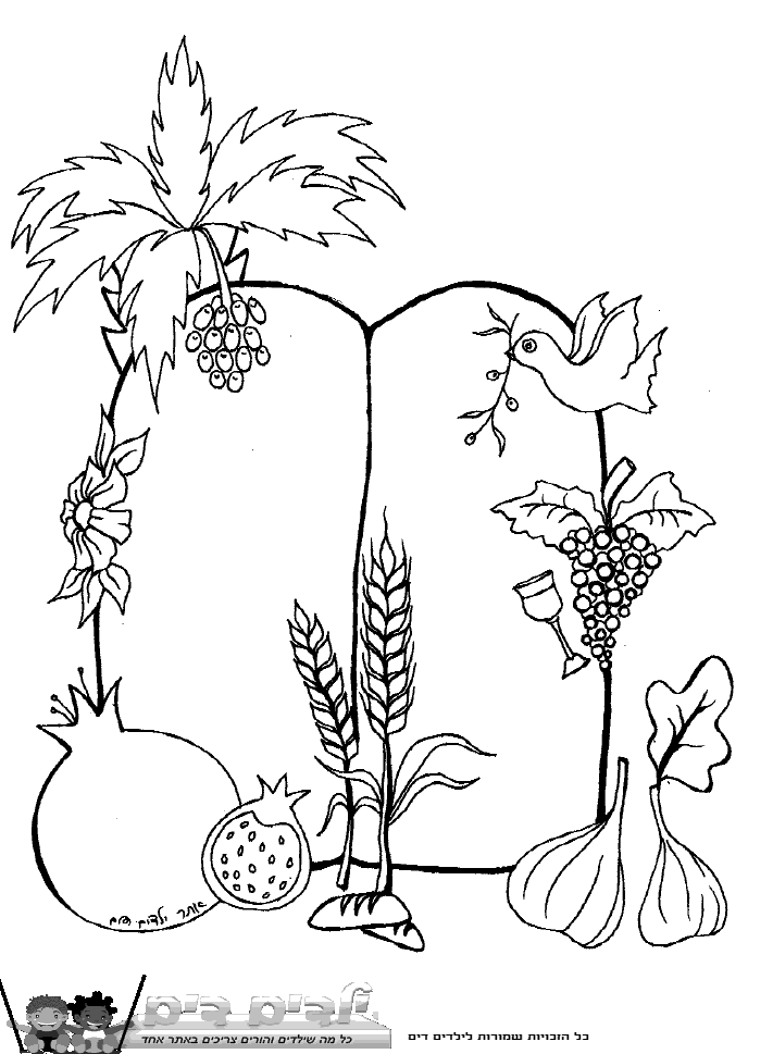 tu b shvat coloring pages - photo#41