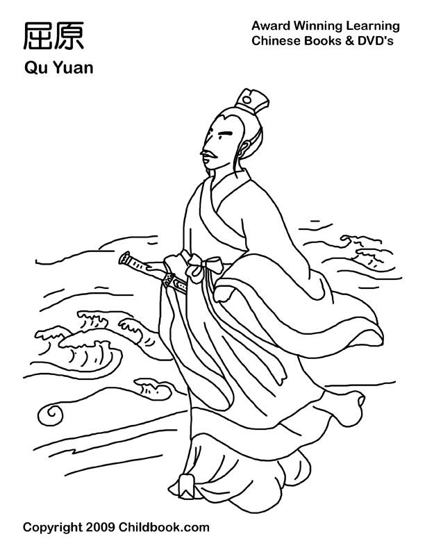 festival coloring pages - photo#19