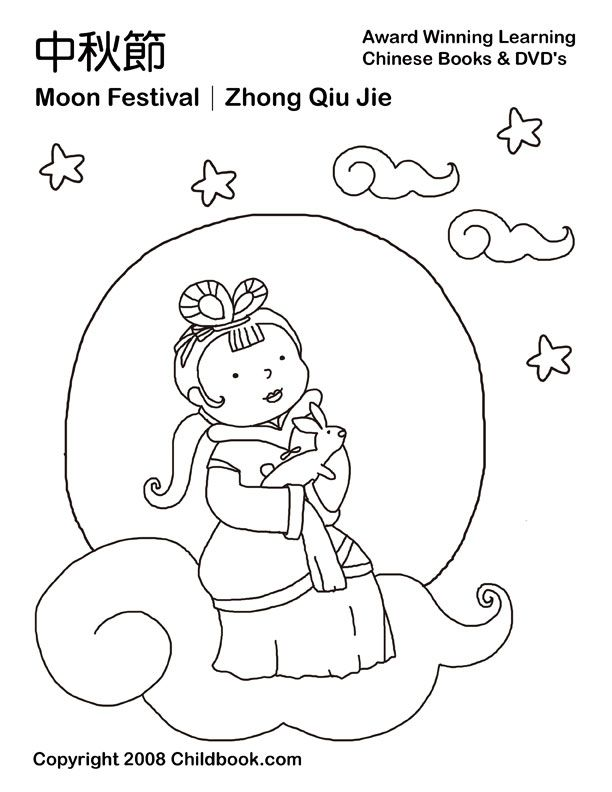 Full moon coloring pages coloring home for Mid autumn moon festival coloring pages