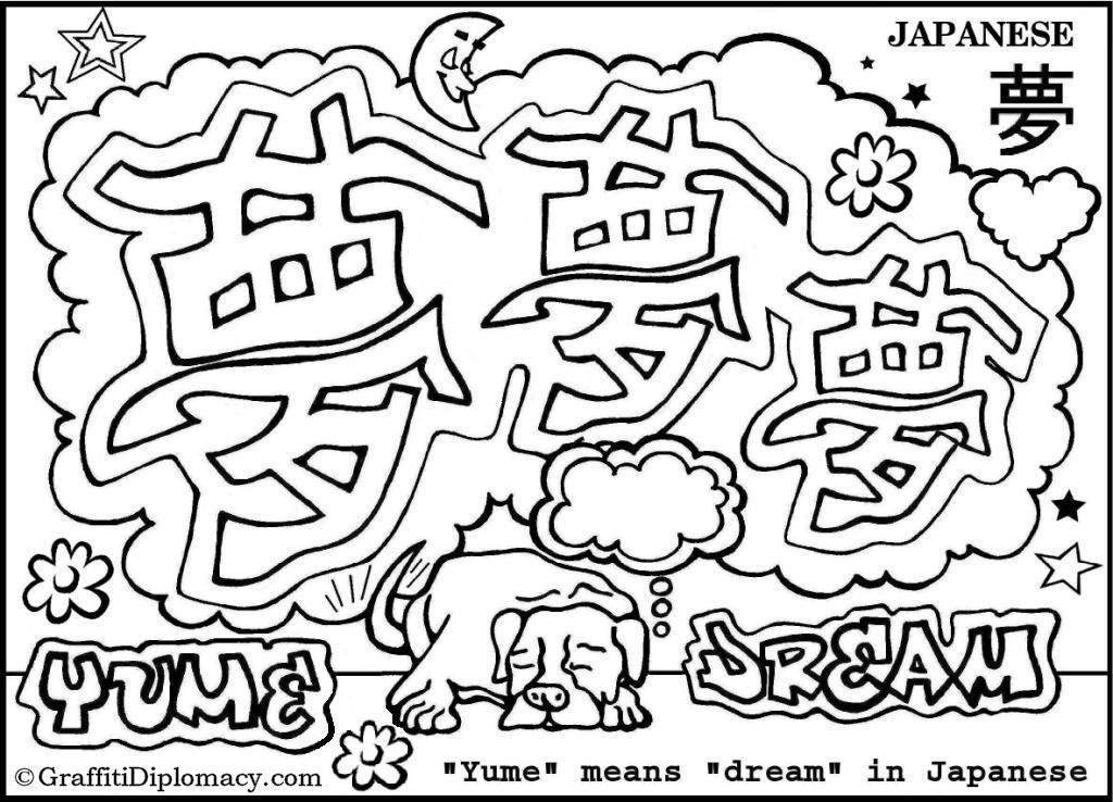 Cool graffiti coloring pages coloring home for Coloring pages of graffiti