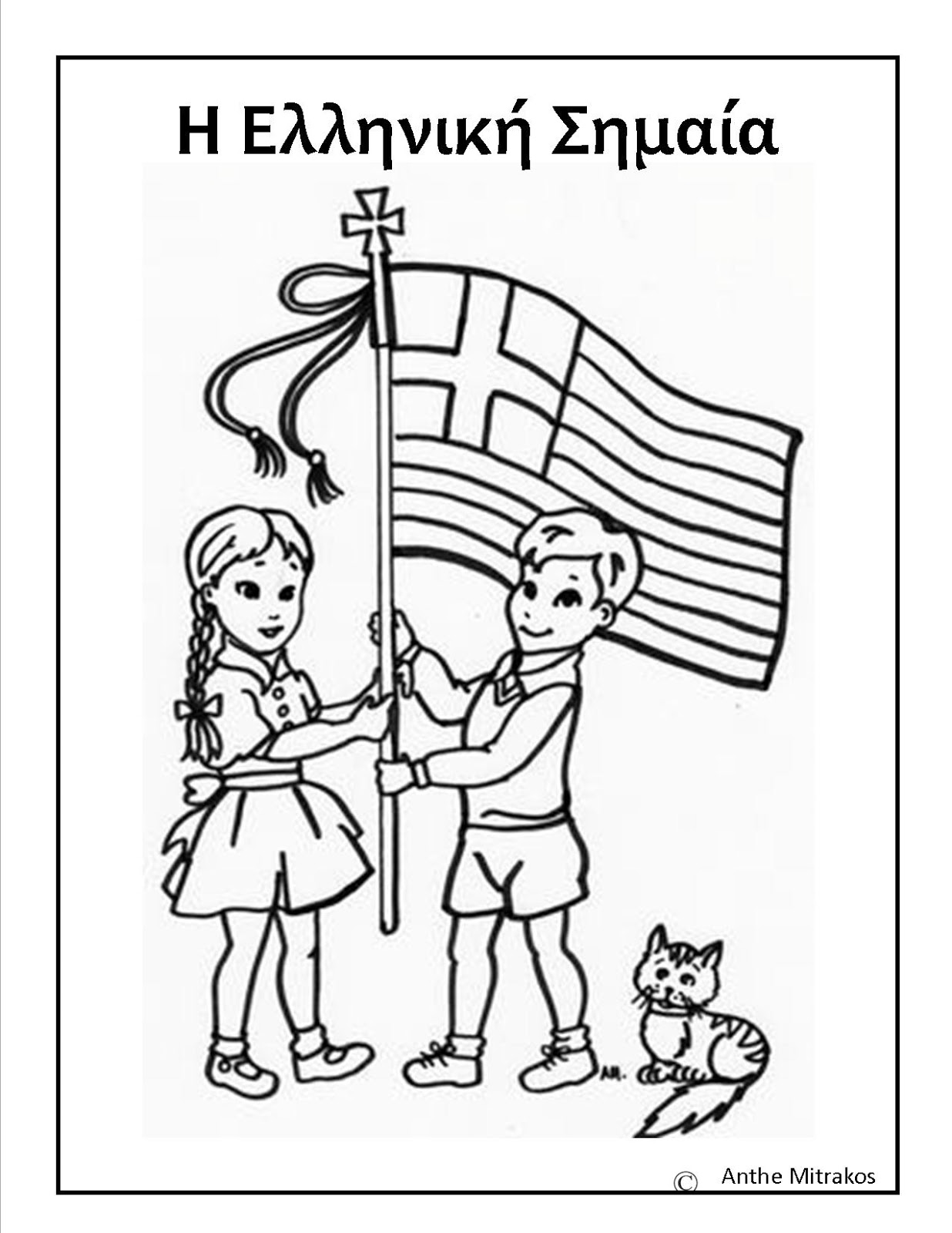 coloring pages for greek flags - photo#19