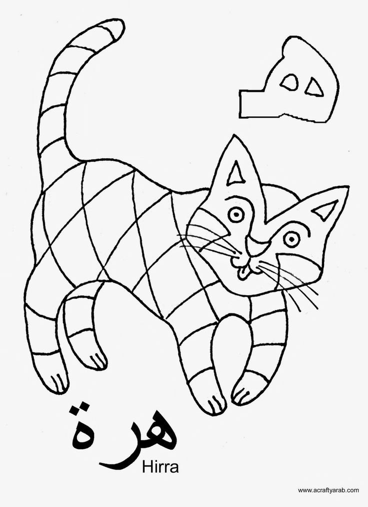Arabic coloring pages az coloring pages for Arabic coloring pages