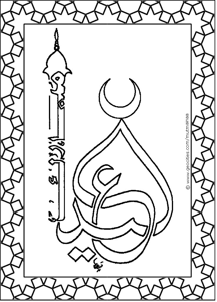 hajj coloring pages - photo #39