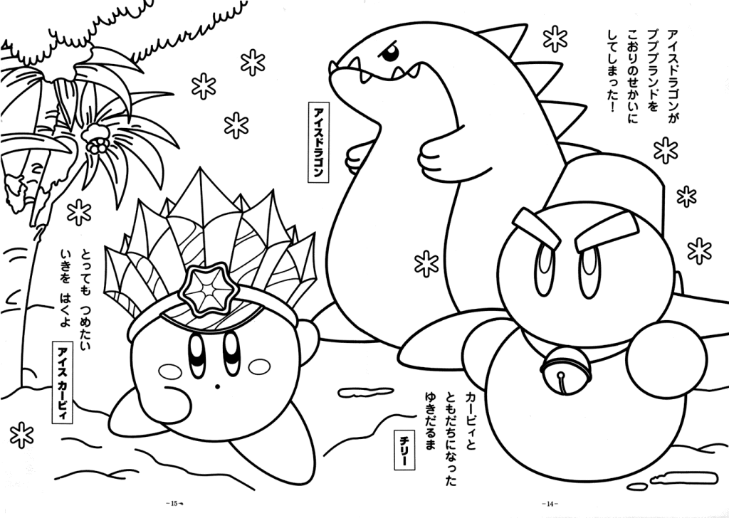 kirby coloring pages for kids free printable coloring worksheets
