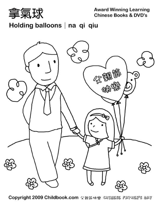 Chinese Fathers Day Coloring Pages for kids