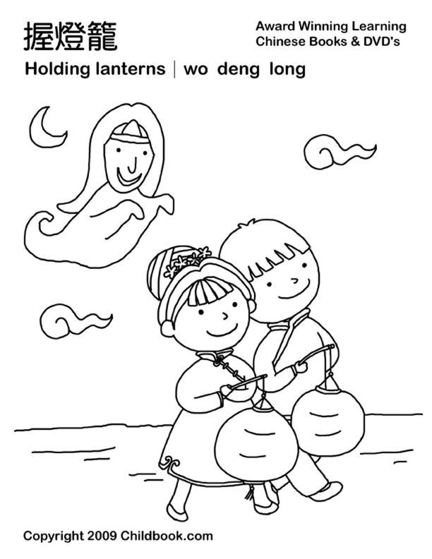 moon festival coloring pages - photo#9