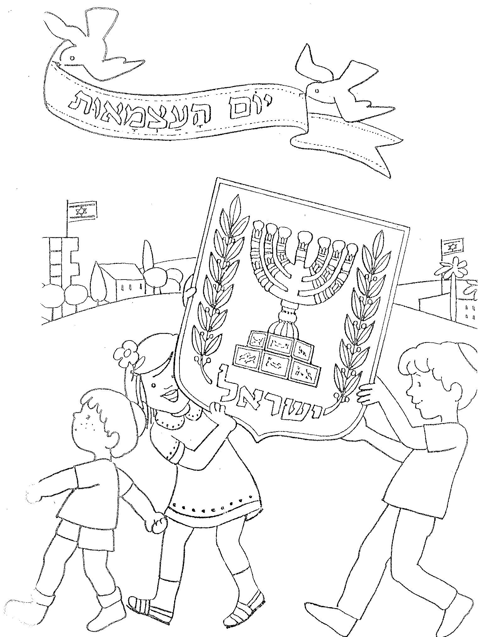 coloring pages : Independence Day Coloring Sheets Art Israel Coloring  Worksheet Independence Day Coloring Sheets ~ affiliateprogrambook.com